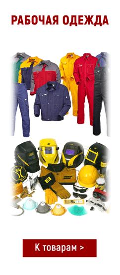 Рабочая одежда и СИЗ