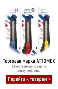 ATTOMEX